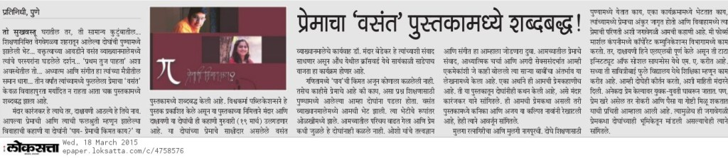 Coverage in Loksatta