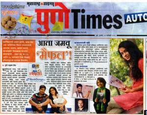 Pi- Premachi Kimmat Kay gets features in Maharashtra Times