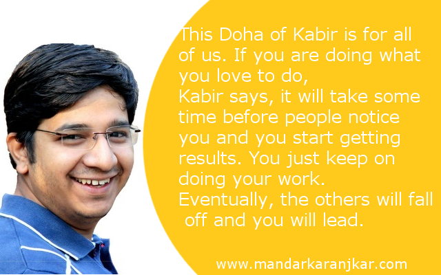 Kabir doha with meaning